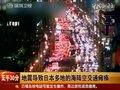 视频:地震导致日本多地的海陆空交通瘫痪