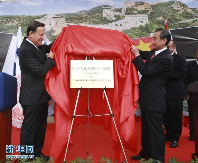 中国驻巴拿马使馆揭牌 巴总统:相信中国定能统一