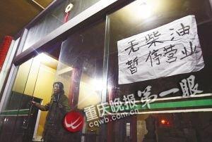 重庆部分殡仪馆停业 因柴油紧缺遗体无法火化