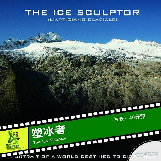 2011雅安电影节国际参展影片《塑冰者》
