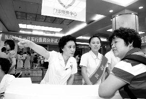 """北京""""医药分开""""试点首日超1500种药品降价"""