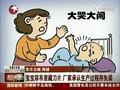 视频:婴儿纸尿片藏刀片 生产商称系不慎掉落
