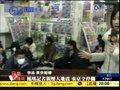 视频:凤凰记者亲历大地震 东京全停摆