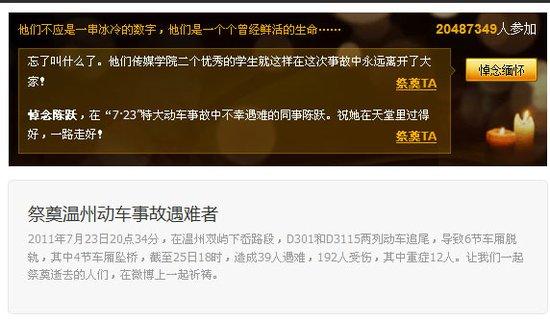 1800万腾讯微博网友线上悼念遇难者(图)