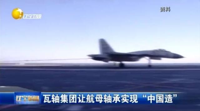 中国国产航母拦阻索轴承曝光!下一代已在研制当中
