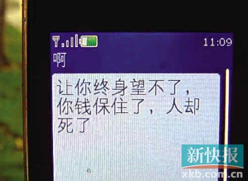 """广州女生失踪昨现昆明 曾发""""救命""""短信"""