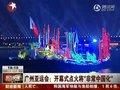 """视频:广州亚运开幕式点火将""""非常中国化"""""""