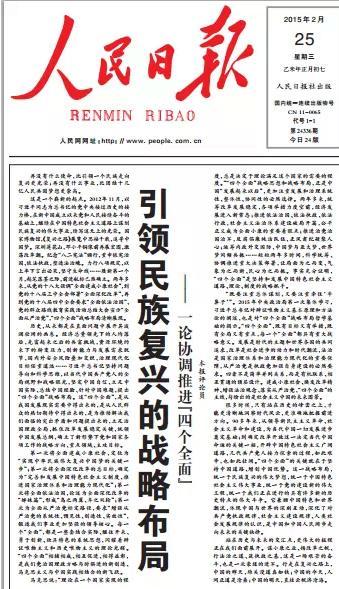 """人民日报首次权威定义习近平""""四个全面"""""""