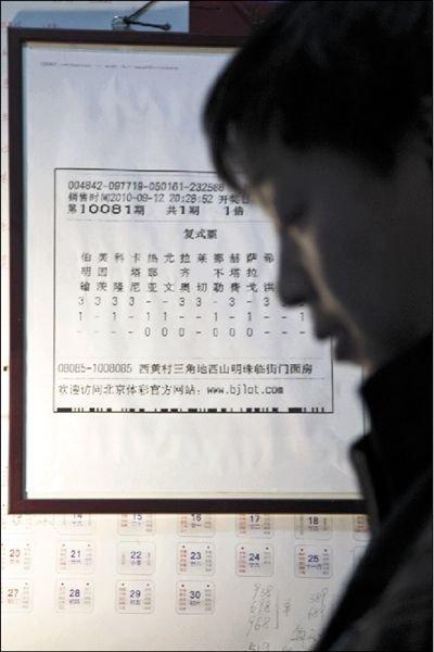 投注站老板代购彩票中500万归还购买者(组图)