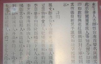 广州起义失败后清政府悬赏通缉孙中山