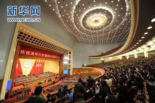 4月24日,庆祝清华大学建校100周年大会在北京人民大会堂举行,党和国家领导人胡锦涛、吴邦国、温家宝、贾庆林、习近平、李克强等出席大会。新华社记者 谢环驰摄