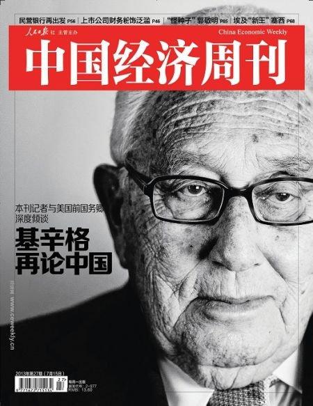 基辛格再论中国