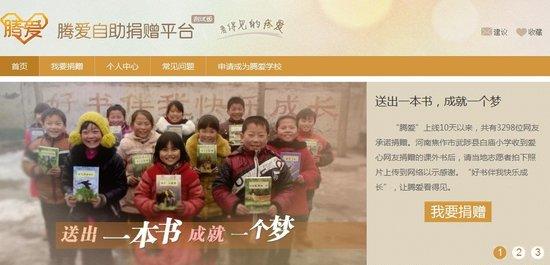 """腾讯2068名员工捐10万""""利是""""扶助贫困学校"""