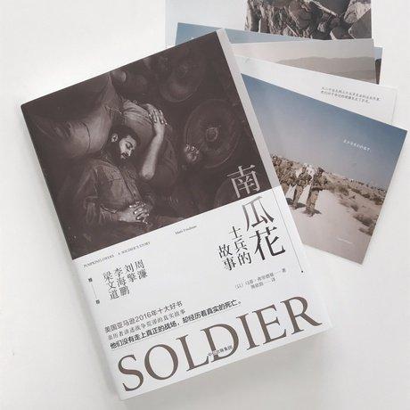 《南瓜花――士兵的故事》中文版,中信出版社,2017.2