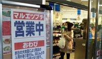 日本已连续20年经济疲软