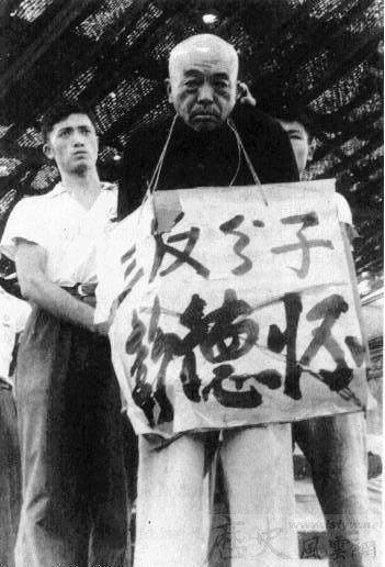 文革中张闻天、彭德怀被红卫兵批斗和殴打