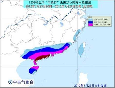 台风韦森特将登陆广东 华南大部将出现狂风暴雨