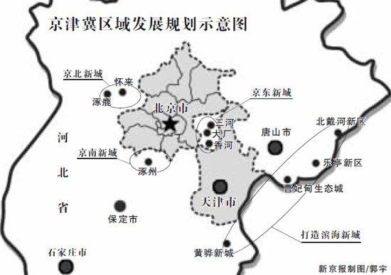 北京地铁进河北方案上报国←务院 区域规划有修改