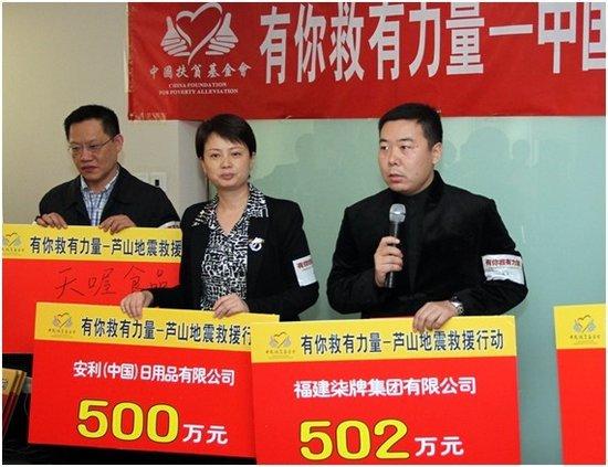 柒牌向雅安地震灾区捐助首批502万元物资