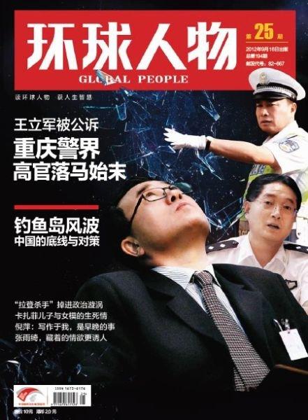 重庆警界7名高官相继落马:大部分从基层做起