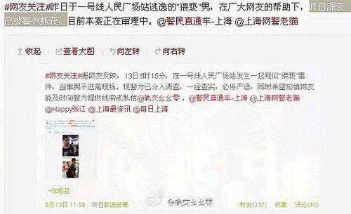 上海地铁男子行猥亵事 在女子腿上留下异物(图)