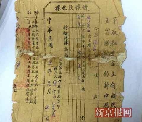 河南村民所持新四军借条遭质疑 官方称需再鉴定