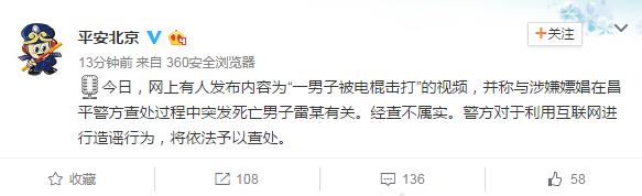 男子遭警棍电击惨叫视频热传 警方称与雷洋无关