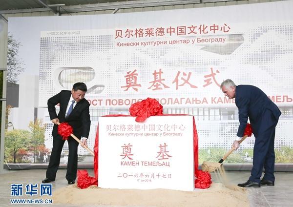习近平同尼科利奇总统共同出席中国文化中心奠基仪式