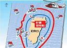 日本巡逻舰撞沉台湾渔船