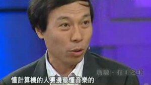 唐骏在参加《鲁豫有约》节目时谈自己发明卡拉OK打分机