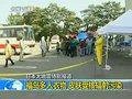 视频:福岛多人衣物和皮肤受核辐射污染