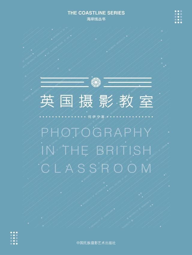 《英国摄影教室》审视摄影高等教育在英国