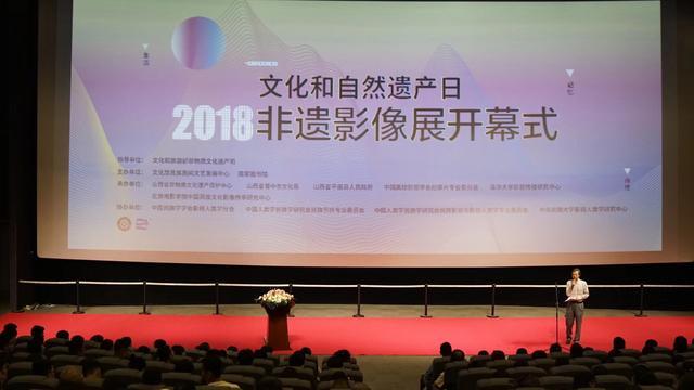 """2018年""""文化和自然遗产日非遗影像展""""在平遥举行"""