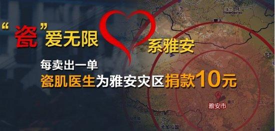支援雅安,瓷肌医生向灾区紧急捐款20万