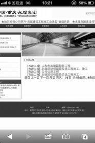重庆另有6官员涉不雅视频 未影响仕途多人升迁