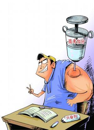 高考加分引争议 专家称主要为优势阶层子弟享受