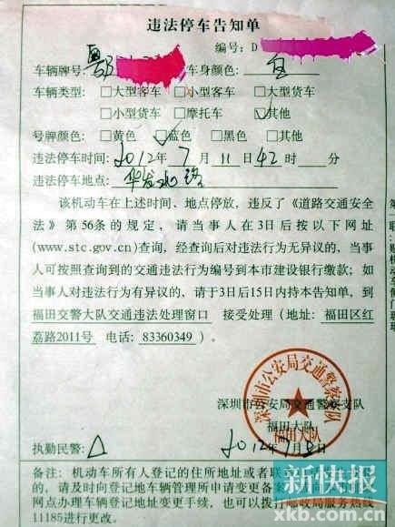 深圳一交警罚单签名画三角 网友称你叫三角形吗
