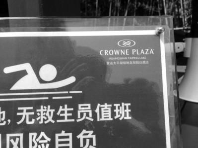 女律师在五星酒店游泳池溺亡 最深处1.6米