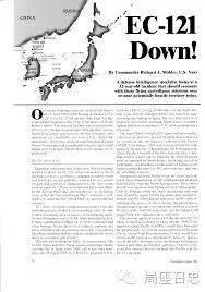 朝鲜愤然击落美国侦察机,美国为何选择认怂