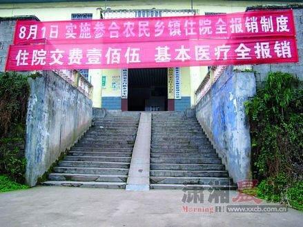 湖南国家级贫困县实施乡镇医疗全报销制度