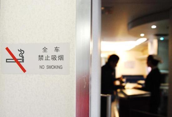 """中国铁总:""""动车组吸烟将被终身禁乘""""是误传"""