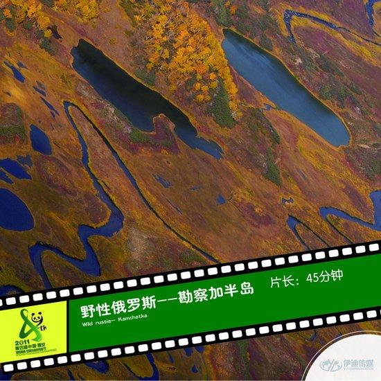 2011雅安电影节国际参展影片《野性俄罗斯--勘察加半岛》