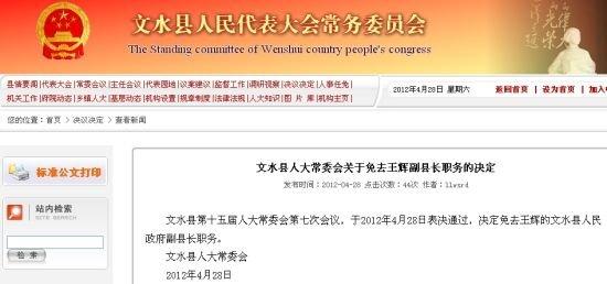 山西文水县吃15年空饷女副县长被免职(图)