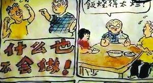 柴静专访九旬翁60年婚恋情 老人手绘18本画册