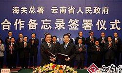海关总署八大措施支持云南桥头堡建设
