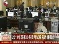 视频:今年公务员考试报名截止 4000人抢1职位