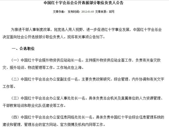 红十字总会公选4名官员 要求应聘者具北京户口