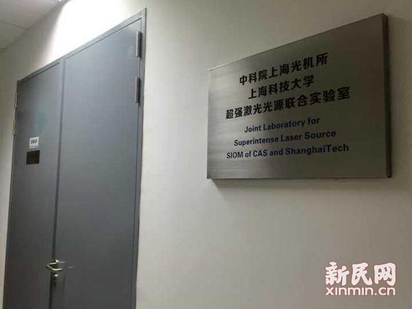 """上海超强超短激光达到国际领先水平 制造""""最亮光源"""""""