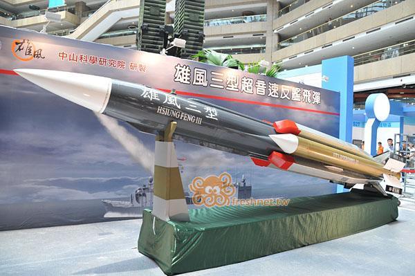"""媒体:雄风-3都能""""误射"""",台军是民兵吗"""