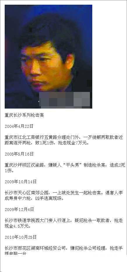 南京警方公布抢劫案嫌犯照片:8年内共作案6起